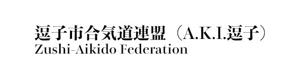 逗子市合気道連盟(A.K.I.逗子)